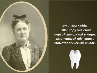 Люси Хоббс