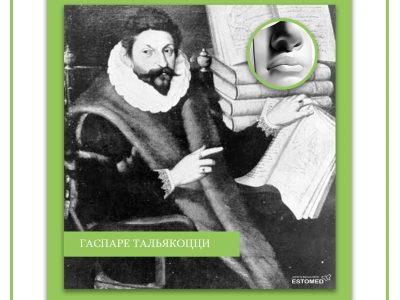 Гаспаре Тальякоцци — легендарная личность пластической хирургии