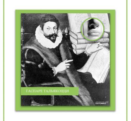 Гаспаре Тальякоцци – легендарная личность пластической хирургии