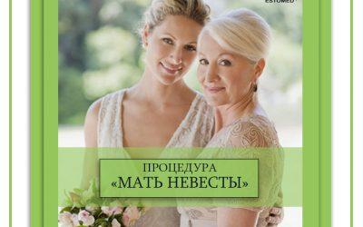 """""""Мать невесты"""""""